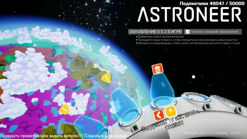 ASTRONEER ► Отстройка базы ► №2