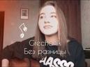 Grechanik - Без разницы (beskemba4ka covers)