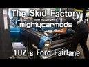 The Skid Factory 1UZ турбо в Ford Fairlane - Серия 12 BMIRussian