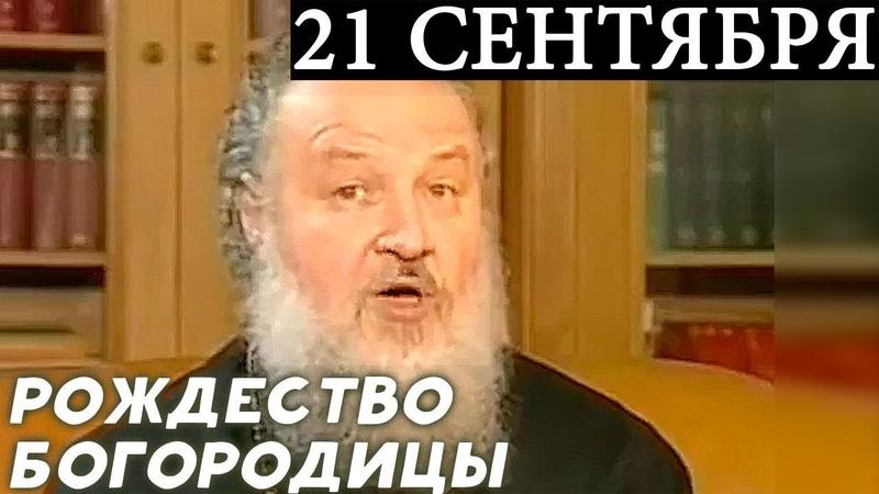 Слово пастыря. Рождество Пресвятой Богородицы (21 сентября) - Патриарх Кирилл
