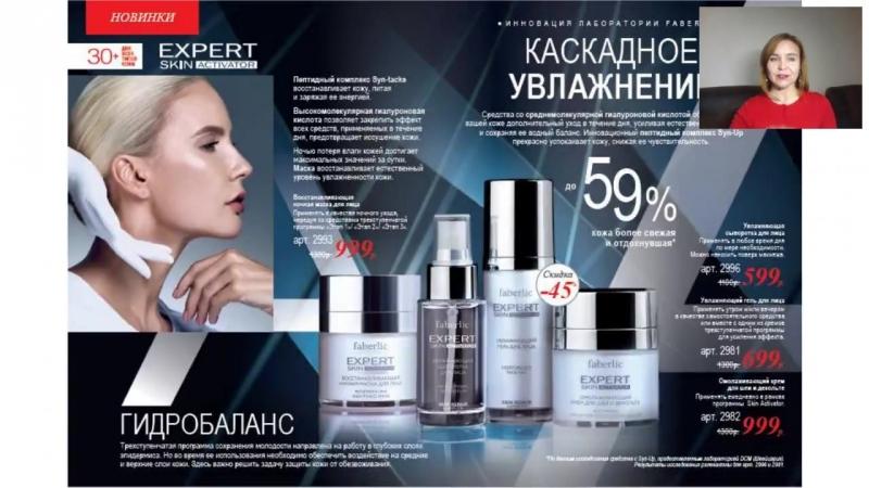 Инновационная серия омолаживающей косметики Expert Skin Activator, новинки каталога №14
