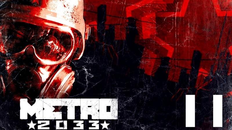 Metro 2033 Redux | Прохождение Часть 11