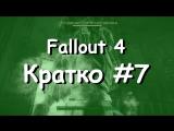 Краткое прохождение Fallout 4. #7