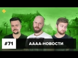 АААА-новости #71. Call of Duty без кампании, анонс S.T.A.L.K.E.R. 2 (21.05.18)