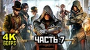 Assassin's Creed: Syndicate, Прохождение Без Комментариев - Часть 7: Глава 8 [PC | 4K | 60FPS]