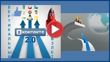 Система «Вертикальный Взлет ВКонтакте 2.0