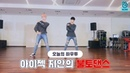 V LIVE HOW TO in V 아이젝 지안의 불토댄스🔥 HOW TO DANCE ISAAC JIAHN's Saturday night dance