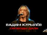 Вадим Курылёв - Свободы дали