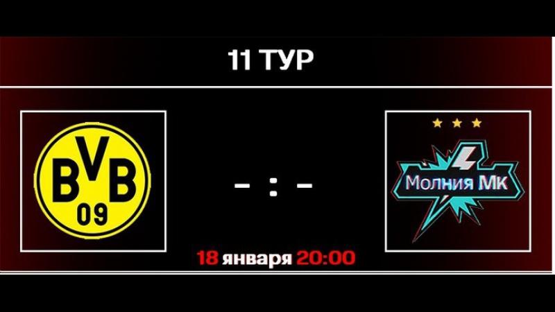 Чемпионат (17-ый сезон), 11-ый тур: 18.01.18.: Borussia~Молния Мк .