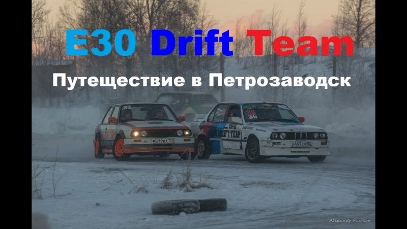 Путеществие e30 drift team на зимний дрифт В Петрозаводск! Запилил Стилову жигу.