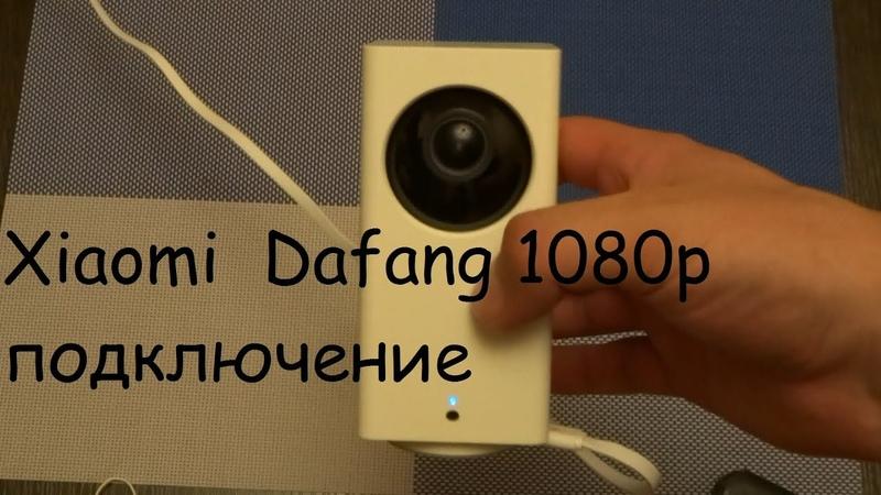 Xiaomi Mijia Dafang Smart Camera 1080P обзор, настройка, подключение, распаковка