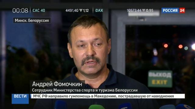Новости на Россия 24 • Я считаю свой поступок верным: паралимпиец Фомочкин вернулся в Минск из Рио