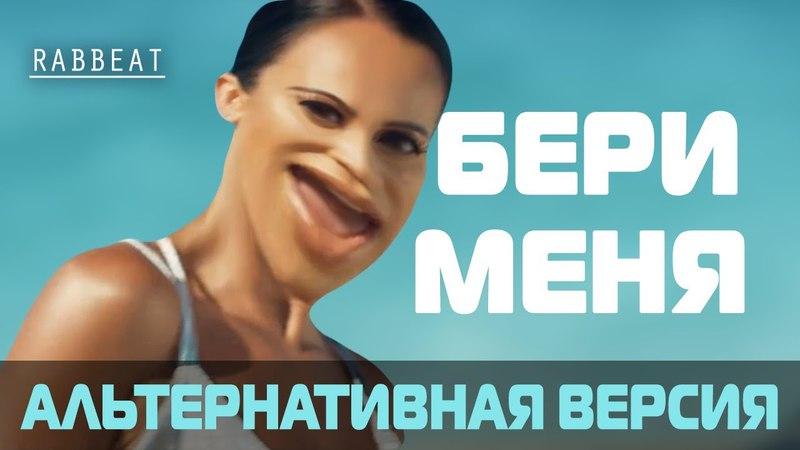 Ольга Бузова - Бери меня | Альтернативная версия