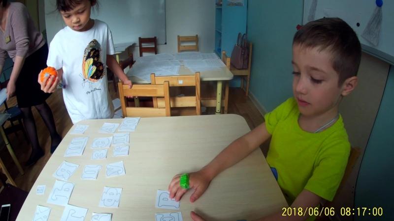 Чигирев Гоша, 6 лет. Собираем слова из букв. Группа 5-6 лет. Орджоникидзе 49 корпус 9