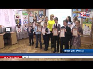Победителей конкурса плакатов и логотипов «Я против коррупции»
