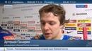 Новости на Россия 24 Сборная России бронзовый призер чемпионата мира по хоккею