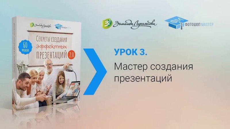 Proshow Producer. Урок 3. Мастер создания презентаций. (Зинаида Лукьянова)