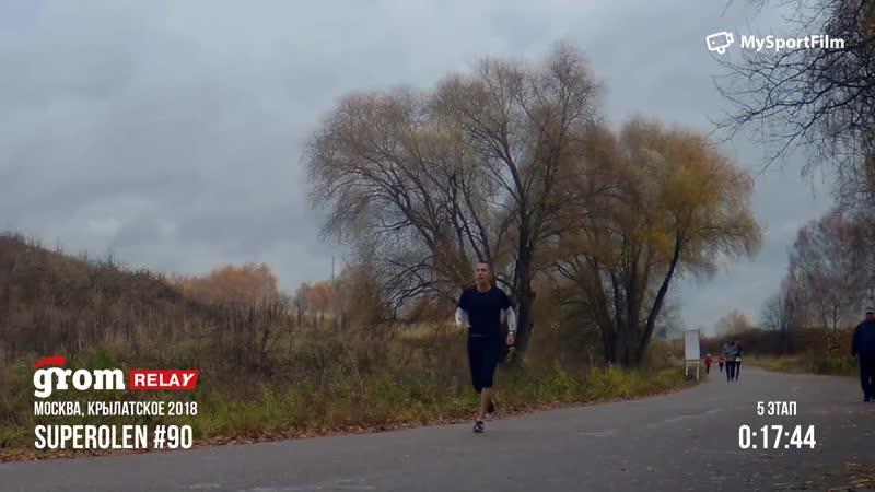 Эстафета Grom relay Ученики I Love Runing Одинцово