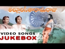 """Alluri Seetharama Raju"" 1974 Telugu Movie Full Video songs Jukebox  Krishna, Vijaya Nirmala"