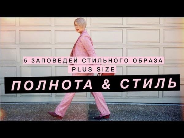 ПОЛНОТА И СТИЛЬ. 5 заповедей стильного образа в размере PLUS от Анны Германовой