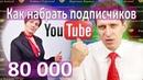 Как набрать 80 000 подписчиков Секрет Вероники Воршип Как стать популярным на Youtube