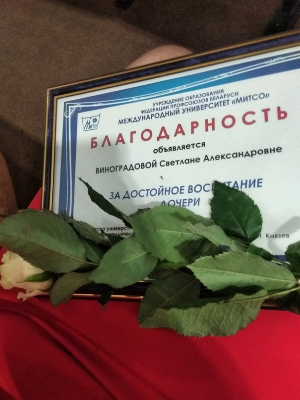 Анастасия Виноградова | Минск