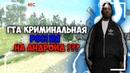 Гта Криминальная Россия на андроид Russia Forever Android