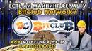 МАЙНИНГ ФЕРМА Bitclub Network