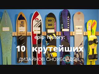 Epic history: 10 крутейших дизайнов сноубордов
