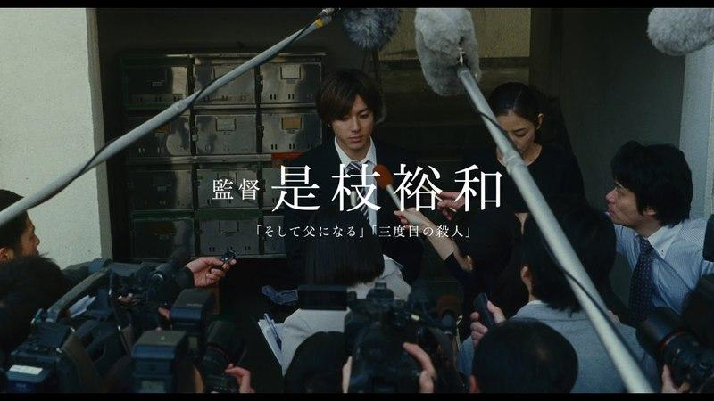 Магазинные воришки, реж. Хирокадзу Корээда (трейлер)