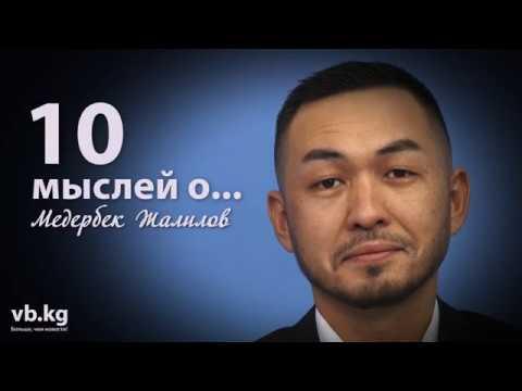 10 мыслей о религии, келинках и школе кино режиссера Медербека Жалилова