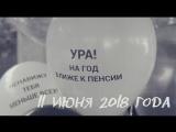 День варения Алексея (11.06.18)