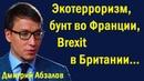 Дмитрий Абзалов Итoги нeдeли 24 11 18 г