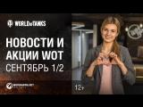 Новости и акции WoT - Сентябрь 1-2