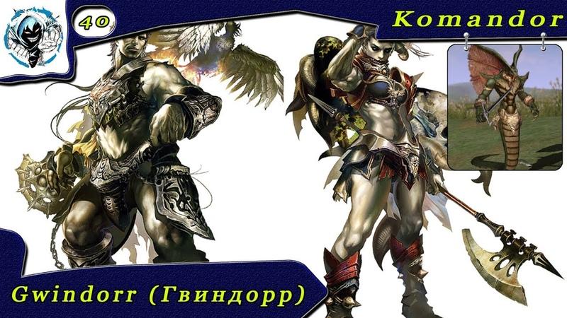 Lineage 2 Interlude: Raid Boss 40 lvl - Gwindorr (Гвиндорр)
