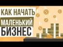 Как начать свой маленький бизнес с нуля. Как открыть собственный бизнес с чего начать Евгений Гришечкин