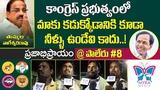 Public Pulse @Paleru #8 Opinion On Tummala Nageswara Rao Who is Next CM Of Telangana MLA Graph