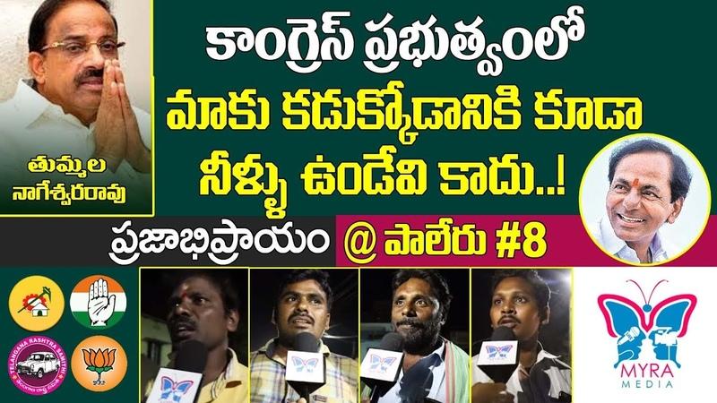 Public Pulse @Paleru 8 | Opinion On Tummala Nageswara Rao | Who is Next CM Of Telangana | MLA Graph