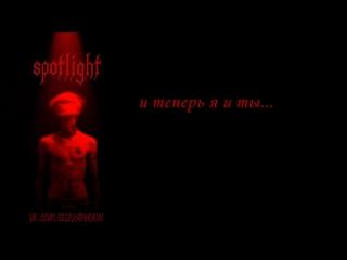 LiL PEEP x Marshmello - Spotlight | Перевод
