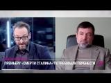 Михаил Козырев о переносе комедии «Смерть Сталина»