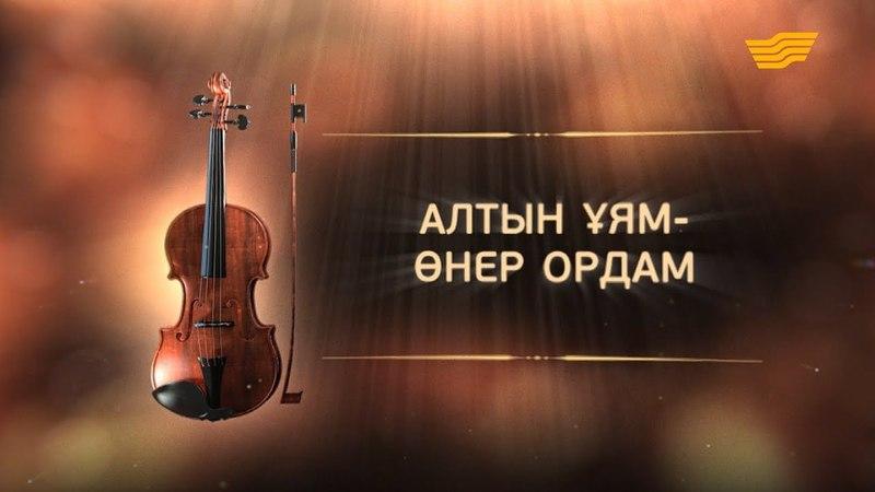 ҚҰӨУ нің 20 жылдығына арналған Алтын ұям өнер ордам атты мерекелік концерті