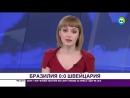 Как Ростов-на-Дону встретил звезд футбола и болельщиков - МИР 24