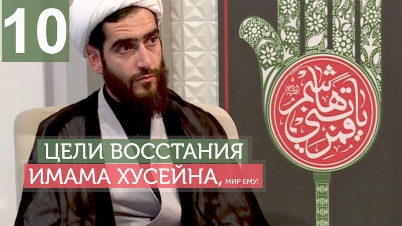 Философия восстания Имама Хусейна (а) №10
