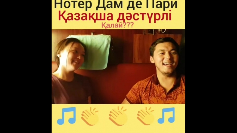 Ces diamants-là на казахском языке