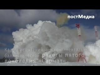 Запуск новейшей ракеты «Сармат» с космодрома Плесецк