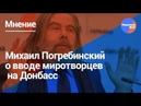 Погребинский о вводе миротворцев на Донбасс
