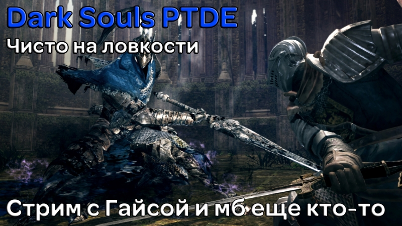 Dark Souls | БУРЯТ В ЛОРДРАНЕ