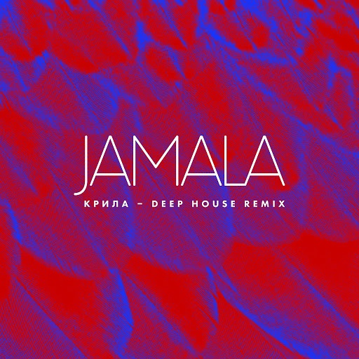 Jamala альбом Крила (Deep House Remix)