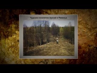 Достояние Планеты- Неизвестные цивилизации урала. Николай Субботин