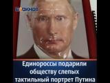 Единороссы подарили обществу слепых тактильный портрет Путина